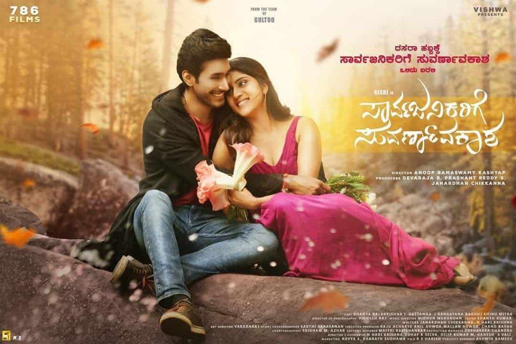 Dhanya Balakrishna Movie