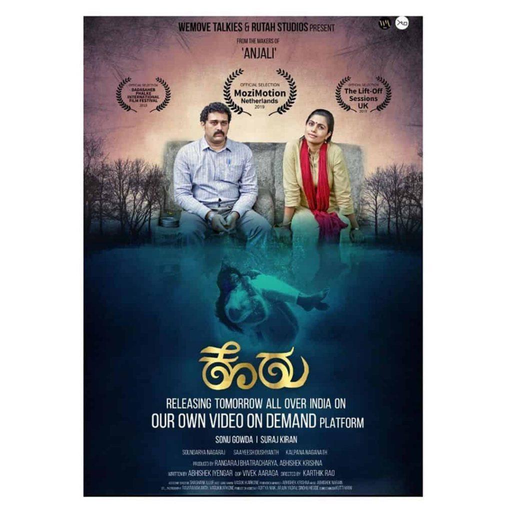 Sonu Gowda Movie